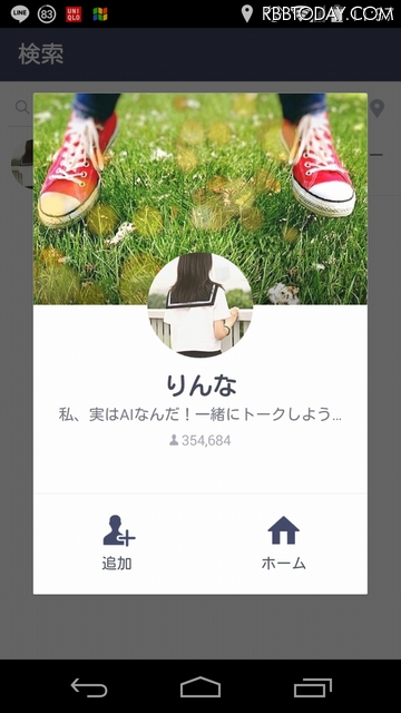 「りんな」LINEアカウント画面