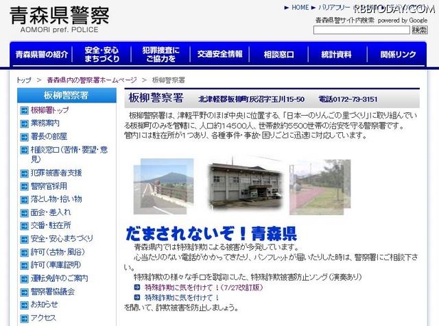 青森 県警 採用