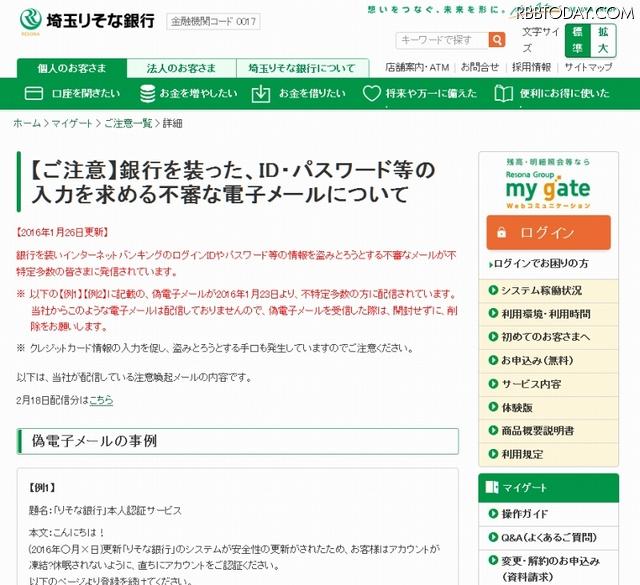 りそな ダイレクト ログイン 埼玉