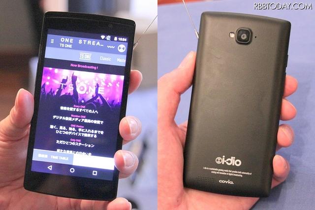 チューナーを内蔵するスマートフォンで視聴できる