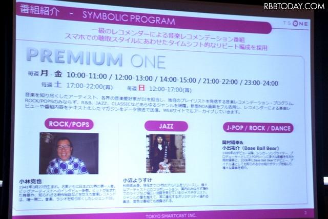 小林克也さんをはじめとする、各業界の音楽愛好家がDJを担当する「PREMIUM ONE」、音楽ブランドBillboardと連携した番組「Billboard JAPAN HOT 100」などを予定