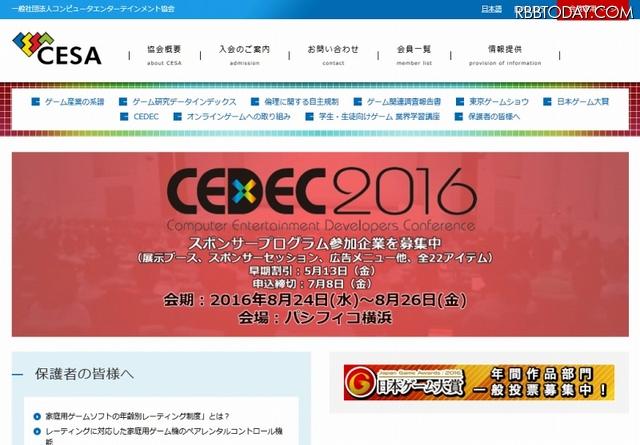 「一般社団法人コンピュータエンターテインメント協会(CESA)」サイト