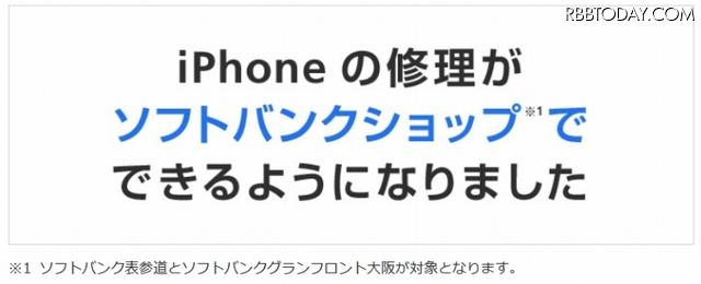 「iPhone 店頭修理サービス」バナー