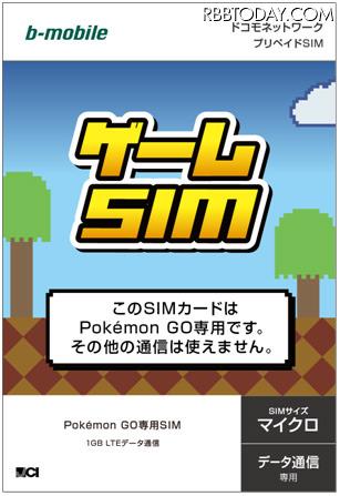 ついに「ポケモンGO」専用のプリペイドSIM登場! 日本通信、8月10日に発売
