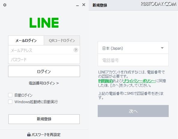 パソコンやタブレットからもLINEアカウントの新規登録が可能に!
