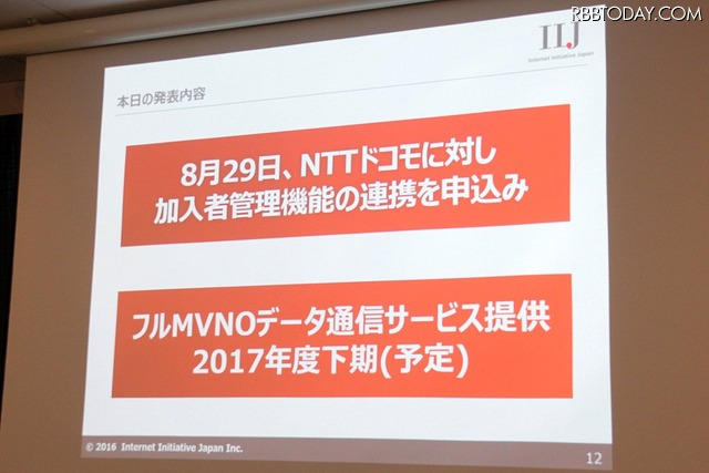 IIJでは8月29日にNTTドコモに対して「加入者管理機能の連携」を申し込み、同日中に受理されている