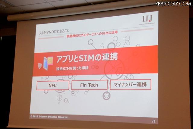 アプリとSIMを連携させることでNFC、フィンテック、マイナンバー連携といった分野に参入できる