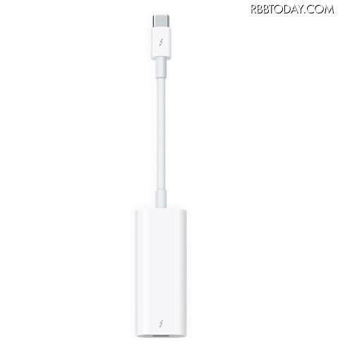 Apple、新型MacBook Pro向けにThunderbolt 3⇔Thunderbolt 2変換アダプタ発売