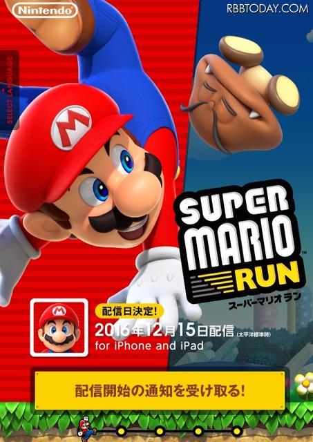 App Store最速!「スーパーマリオラン」、4日間で全世界4,000万ダウンロード突破