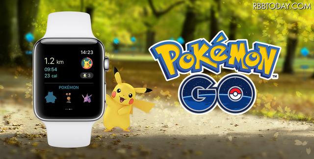 ポケモンGOがApple Watchに対応!ポケモンの通知機能など搭載