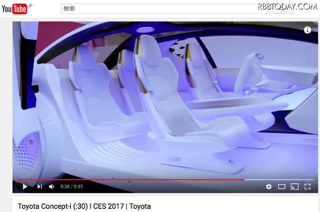 人を理解するトヨタのコンセプトカー「コンセプト-愛i」、YouTubeにティザームービー公開