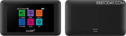 ワイモバイル、下り最大612Mbps対応のポケットWiFiをリリース