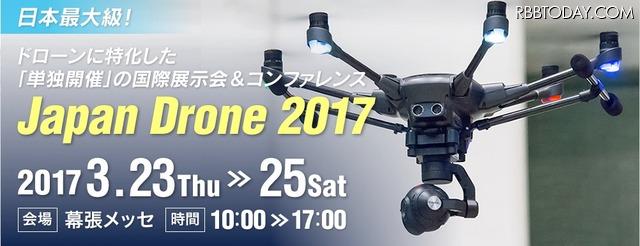 国内外のドローン市場がすべて把握できる「ジャパン・ドローン2017」開催