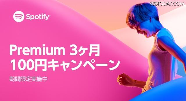 期間限定!音楽ストリーミングサービス「Spotify 」でプレミアムプランが3ヵ月間100円に