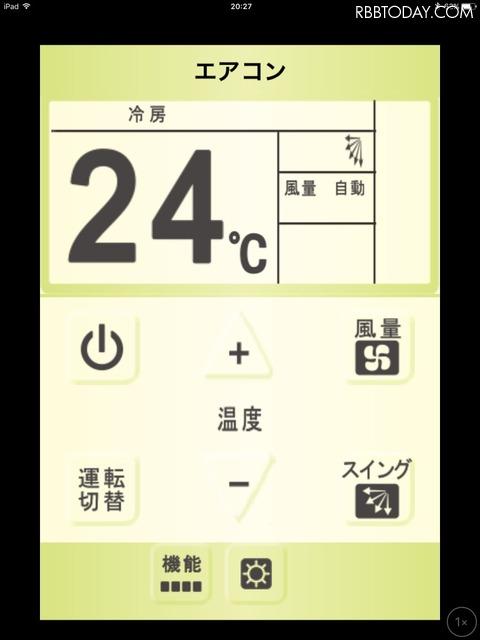 エアコンを制御する画面。表示が大きくてみやすい