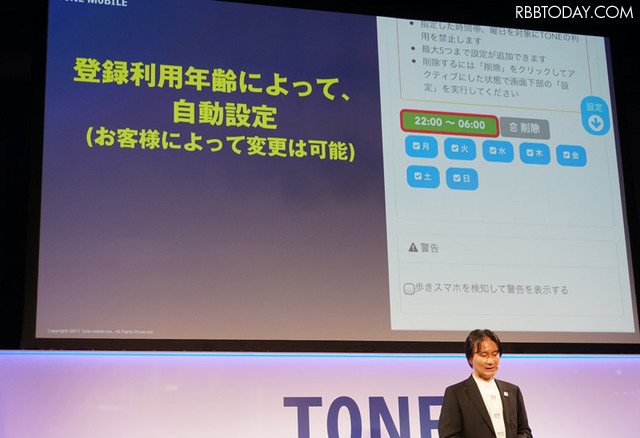 夜の22時から朝の6時まで端末に自動ロックをかけられる「TONE×VERY」宣言。ユーザー登録時に年齢を入力するとロックの有無が選択できるようになる