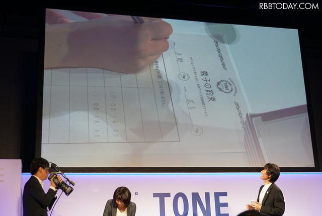 ユニークな「親子の約束」機能。専用用紙に対象のアプリと利用したい時間帯を子どもがペンで書き、「TONE見守り」アプリのカメラで撮影