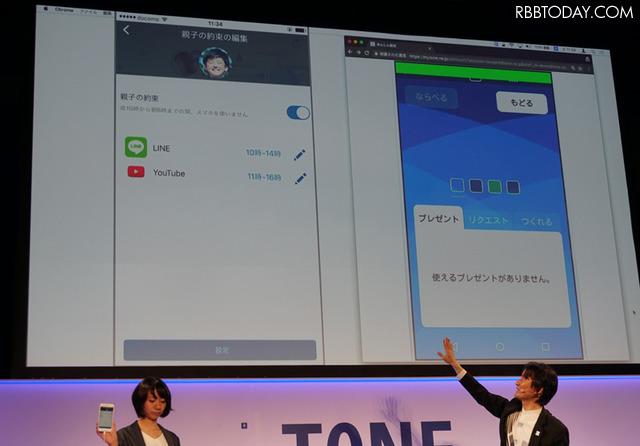 「約束」の内容がアプリの利用時間制限として自動で設定に反映される