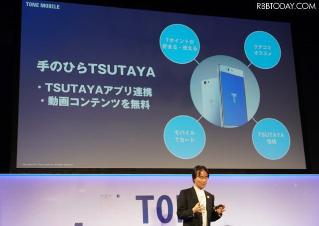 TSUTAYAのVODサービスによる動画再生をパケットフリーにするアイデアなども示された