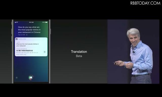 Siriは世界5カ国語の自動翻訳に対応する