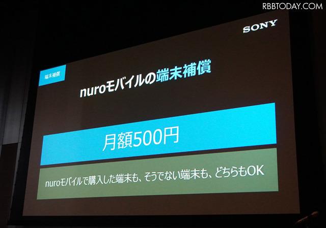 端末補償は500円のオプション料金で提供。他社の端末も対象に含まれる