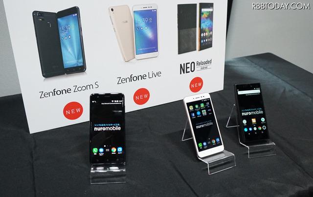 「ZenFone Zoom S」「ZenFone Live」「NuAns NEO [Reloaded]」がnuroモバイルの端末ラインナップに加わった