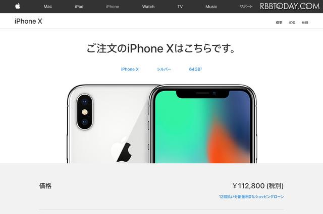 iPhone X 64GBモデルは112,800円