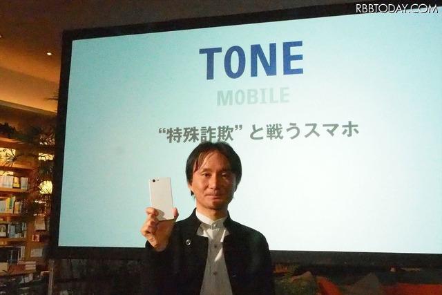 トーンモバイル 代表取締役社長の石田宏樹氏