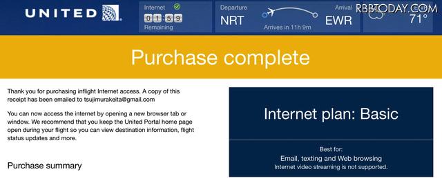 【機内Wi-Fiを試す!】「快適な空の旅」はまだ遠い?ユナイテッド航空でNYへ