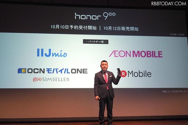 honor 9は楽天モバイル、IIJ mio、イオンモバイル、NTTコムストア by gooSimsellerの4社で取り扱う