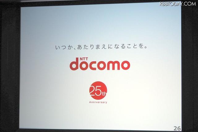 NTTドコモでは、営業開始から25周年を迎えている