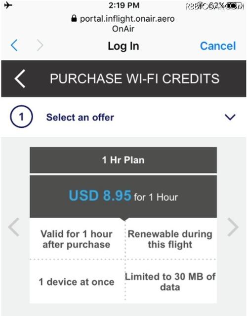 【機内Wi-Fiを試す!】ANA国際線機内Wi-Fiは課金に耐えうるサービスか?