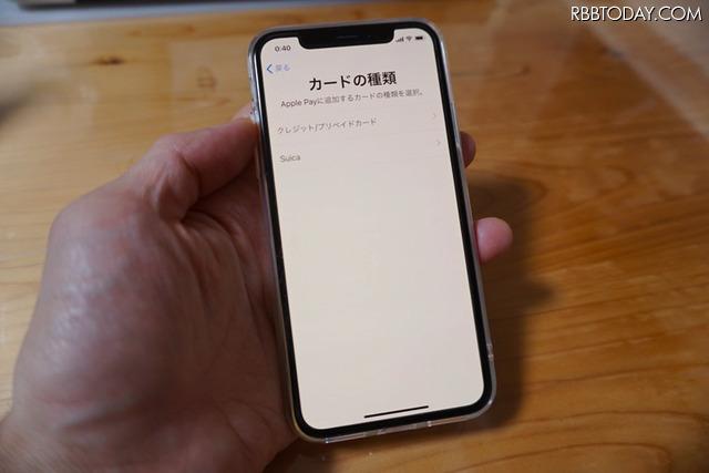 iPhone XのWalletアプリからSuicaを追加