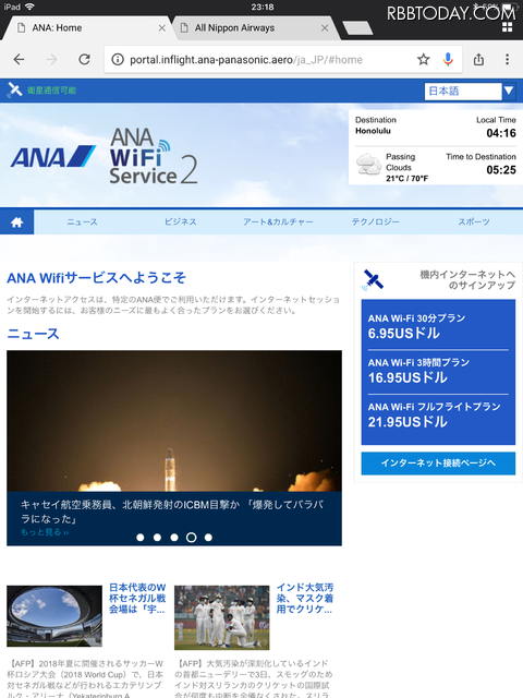 ANAのポータルサイトに接続し、プランを選択する