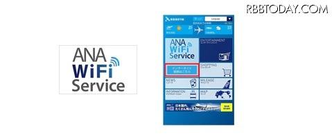ANA、2018年4月から機内Wi-Fiを無料に