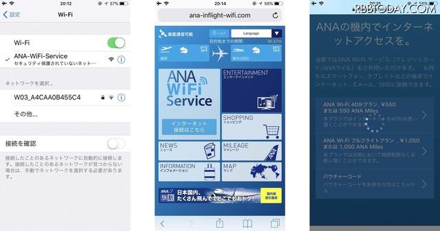 ANAの機内Wi-Fi接続手順(2017年10月3日時点)