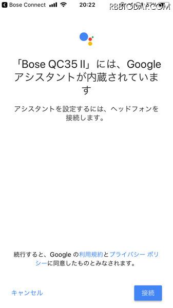 QC35-IIをiPhoneにペアリングしてGoogleアシスタントを起動すると詳細設定の画面が表れる