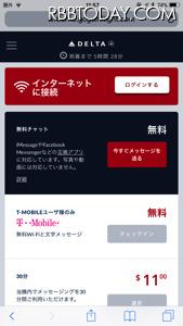 【機内Wi-Fiを試す!】米国内線は時間帯によって混雑率が低く、機内Wi-Fiも快適