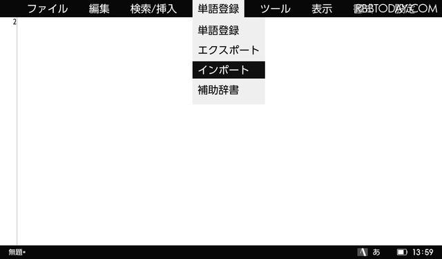 【デジアナ文具最前線】第2回 ポメラ再入門(その1)……PC版ATOKの文書学習ツールを利用してポメラの入力機能を強化する
