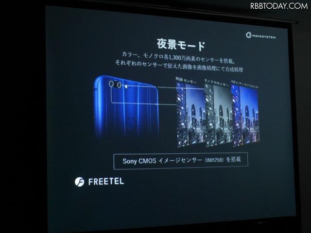 MAYA SYSTEMがFREETELブランドを継承、カメラにこだわったデュアルレンズ新端末は3万円台