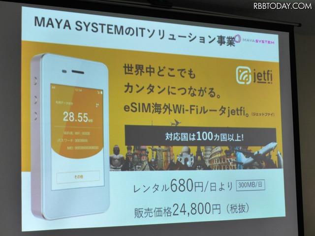 eSIMを活用した海外Wi-Fiルーター事業『jetfi(ジェットファイ)』
