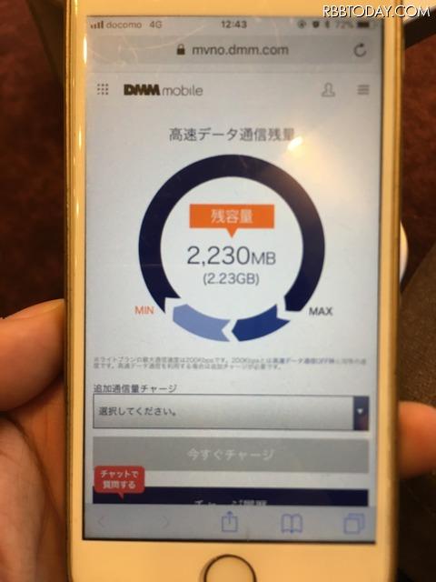DMMモバイルの残量確認画面