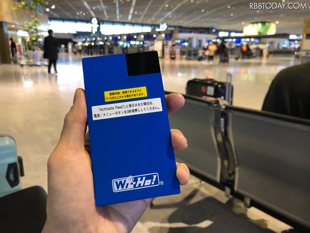 成田空港第1ターミナルにて。出発前にレンタルWi-Fiルーターを受け取る