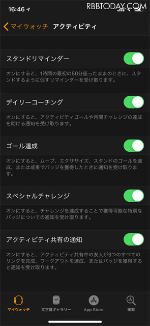 アクティビティのリマインドはiPhoneのWatchアプリから設定が可能