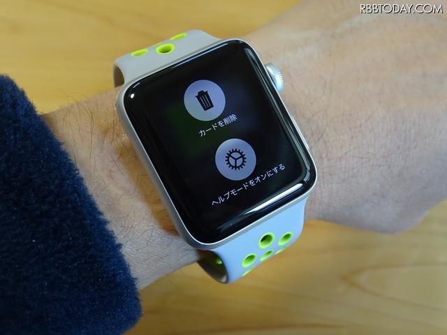 まずは元の(=古い)Apple Watchから勇気を出してSuicaのデータを削除する