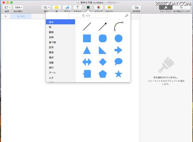 ツールバーの「図形」ボタンをクリックして配置する図形を選択する。右上のペンのマークをクリックしてペンツールで自由に描画できる