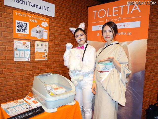 横浜市のブースに参加するハチたまは、ねこのためのヘルスケアデバイス「トレッタ」を出展
