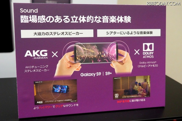 AKGがチューニングしたスピーカーと、多次元サウンドを実現するDolby Atmosにより臨場感のある視聴体験が可能になっている