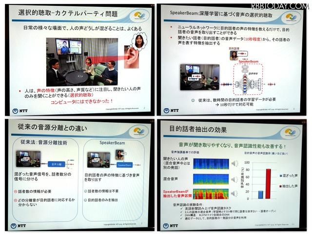 AIが音だけを頼りに情景を推定する!NTTが最新の開発技術を公開