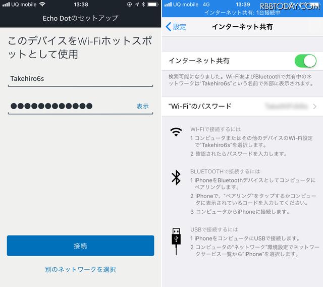 テザリング機能のSSIDと暗号化キーをコンパニオンアプリに入力する(左)/スマホのテザリング機能をオンにすると、Echoがテザリング機能を介してインターネットに接続される(右)